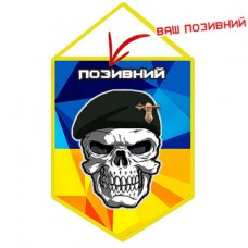 Вимпел Танкові війська з черепом (позивний на замовлення)