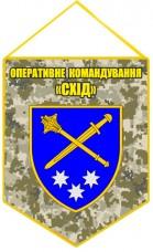 Вимпел Оперативне командування «Схід» (піксель)