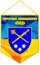 Вимпел Оперативне командування «Схід»