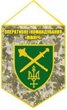 Вимпел Оперативне командування «Північ» (піксель)