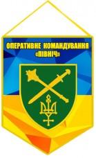 Вимпел Оперативне командування «Північ»