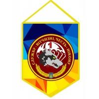 Вимпел 1 ДШБ 79 ОДШБр