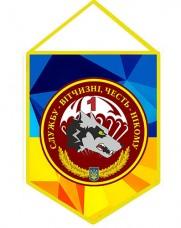 Купить Вимпел 1 ДШБ 79 ОДШБр в интернет-магазине Каптерка в Киеве и Украине