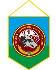 Вимпел 1 ДШБ 79 бригади ВДВ ЗСУ
