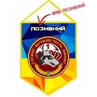 Вимпел 1 ДШБ 79 ОДШБр з позивним