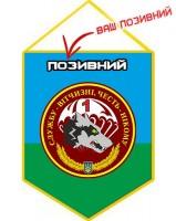 Вимпел 1 ДШБ 79 бригади ВДВ ЗСУ з позивним