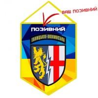 Вимпел 1 Галицько-Волинська радіотехнічна бригада з позивним на замовлення