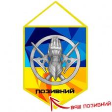 Вимпел 101 ОБрОГШ (знак)