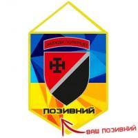 Вимпел 131 Окремий Розвідувальний Батальйон