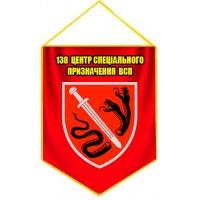 Вимпел 138 ЦСпП ВСП (червоний)