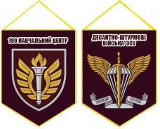 Вимпел 199 Навчальний Центр ДШВ (марун)