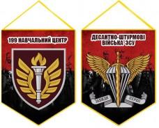 Вимпел 199 Навчальний Центр ДШВ (червоно чорний)