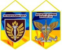 Вимпел 199 Навчальний Центр ДШВ