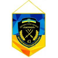 Вимпел 43 Окремий Мотопіхотний Батальйон Патріот