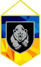 Вимпел Мотопіхотний Батальйон 128 ОГШБр
