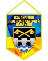 Вимпел 534 окремий інженерно-саперний батальйон