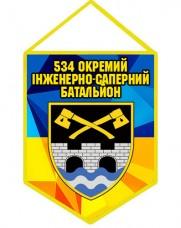 Купить Вимпел 534 окремий інженерно-саперний батальйон в интернет-магазине Каптерка в Киеве и Украине