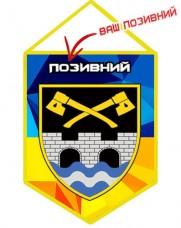 Купить Вимпел 534 окремий інженерно-саперний батальйон З позивним на замовлення в интернет-магазине Каптерка в Киеве и Украине