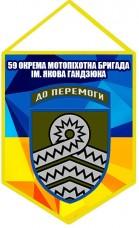 Вимпел 59 окрема мотопіхотна бригада ім. Якова Гандзюка