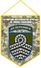 Вимпел 59 окрема мотопіхотна бригада ім. Якова Гандзюка (піксель)