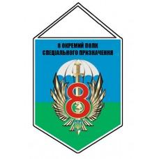 Вимпел 8 ОПСпП