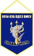 Вимпел 801 ОЗБ ПДСЗ ВМСУ синій