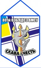 Вимпел 801 ОЗБ ПДСЗ ВМСУ