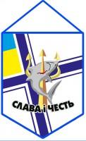 Вимпел 801й Загін ВМСУ