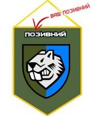 Купить Вимпел 808 Окремий Полк Підтримки Позивний на замовлення Олива в интернет-магазине Каптерка в Киеве и Украине