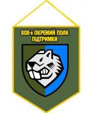 Купить Вимпел 808 Окремий Полк Підтримки Олива в интернет-магазине Каптерка в Киеве и Украине