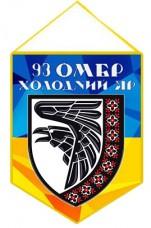 """Вимпел 93 ОМБр """"Холодний Яр"""" Вишиванка"""