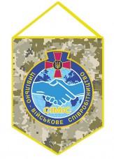 Вимпел Цивільно-військове співробітництво - CIMIC (піксель)