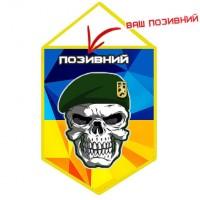 Вимпел ДПСУ з черепом (позивний на замовлення)