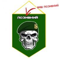 Вимпел ДПСУ з черепом (позивний на замовлення) зелений