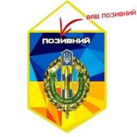 Вимпел Державна Прикордонна Служба України Позивний на замовлення