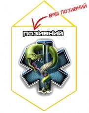 Вимпел Medic кольоровий знак Напис на замовлення