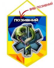 Купить Вимпел Medic кольоровий знак з написом на замовлення в интернет-магазине Каптерка в Киеве и Украине
