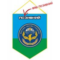 Вимпел Батальйон Фенікс з позивним ВДВ