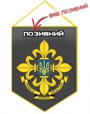 Вимпел Служба зовнішньої розвідки України
