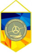 Вимпел Окремий Автомобільний батальйон Камікадзе