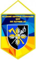 Вимпел Об'єднаний навчально-тренувальний центр Сил підтримки ЗСУ