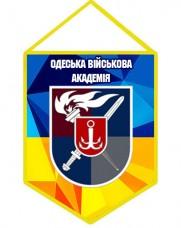 Вимпел Одеська Військова Академія