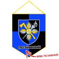 Вимпел Об'єднаний навчально-тренувальний центр з позивним на замовлення