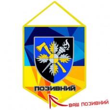 Купить Вимпел Об'єднаний навчально-тренувальний центр Позивний на замовлення в интернет-магазине Каптерка в Киеве и Украине