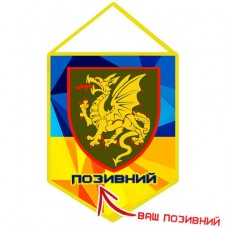 Купить Вимпел 107 РеАБр з позивним на замовлення в интернет-магазине Каптерка в Киеве и Украине