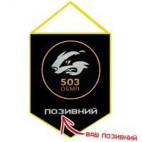 Вимпел 503 ОБМП з позивним на замовлення