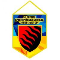 Вимпел 55 ОАБр ЗСУ