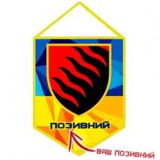 Купить Вимпел 55 ОАБр з позивним на замовлення в интернет-магазине Каптерка в Киеве и Украине