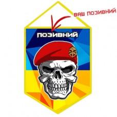 Вимпел Артилерія ЗСУ з черепом (позивний на замовлення)