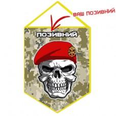 Вимпел Артилерія ЗСУ з черепом (позивний на замовлення) піксель